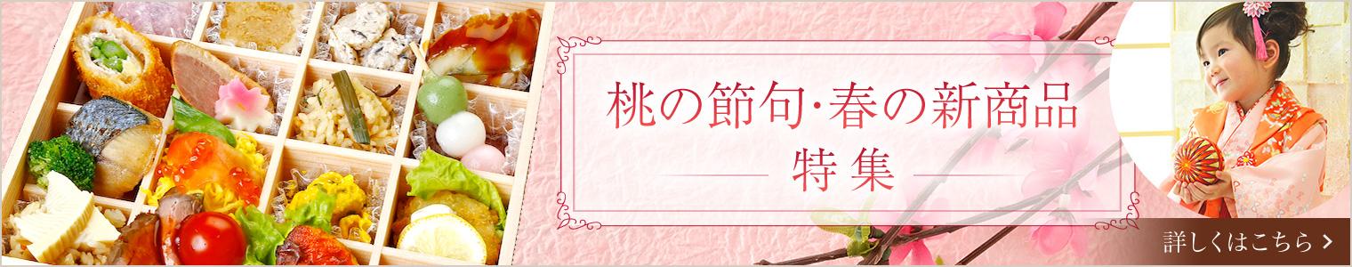 桃の節句・春の新商品特集